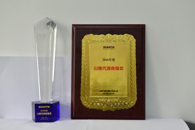 2016年度河南山推荣誉证书