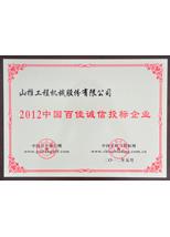 河南-山推荣获2012中国百佳诚信投标企业