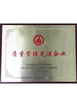 河南-山推荣获质量管理先进企业