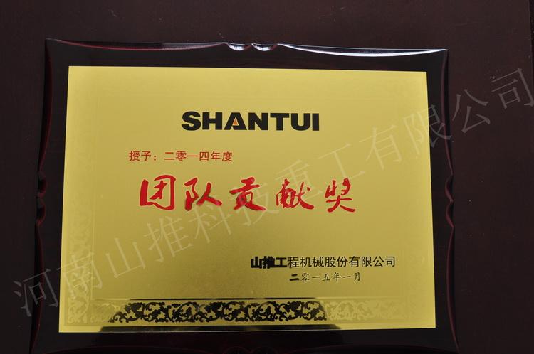 河南山推获得2014年度团队贡献奖