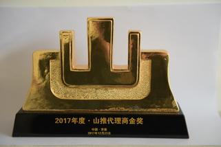河南山推荣获:2017年度山推代理商金奖