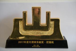 河南山推荣获:2017年度代理商贡献奖(挖掘机)