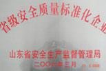 河南-山推荣获省级安全质量标准化企业